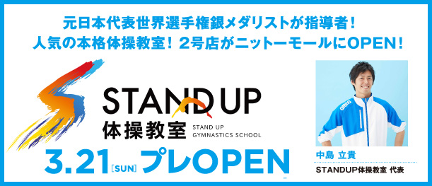 STAND UP プレOPEN